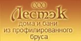 Лестэк