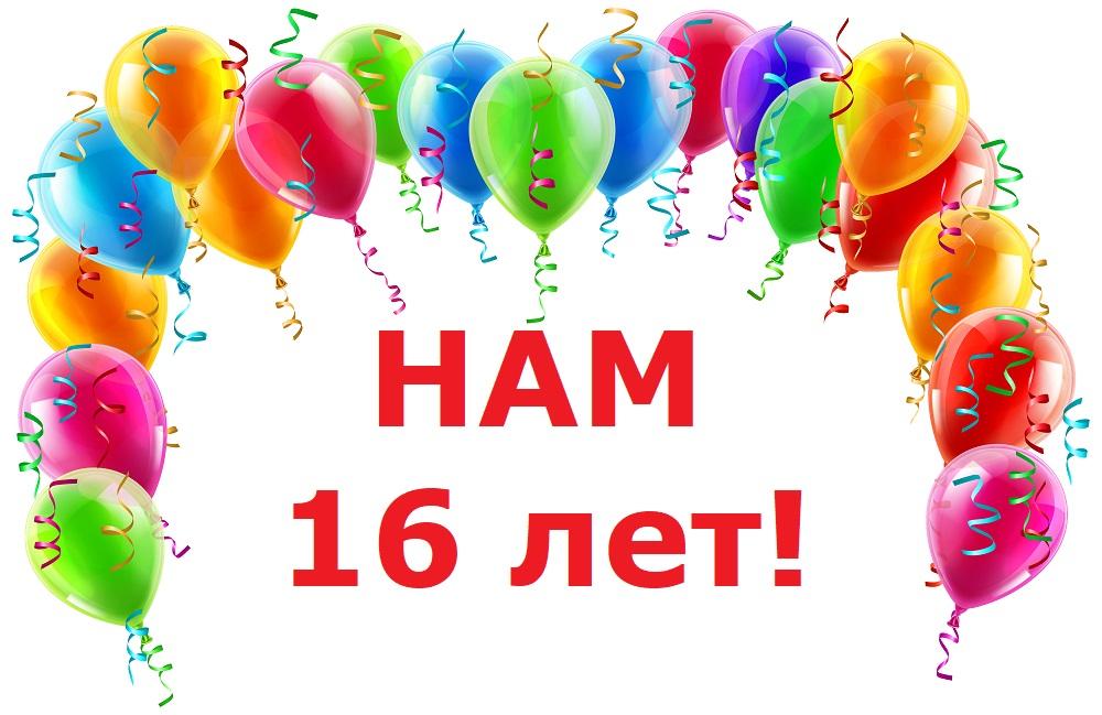 С днем рождения, Лесоград!